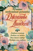 Лучшие любовные романы Джоанны Линдсей (комплект из 4 книг)