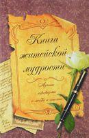 Книга житейской мудрости. Лучшие афоризмы о любви и счастье