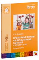 Примерные планы физкультурных занятий с детьми 4-5 лет. Средняя группа