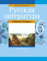 Русская литература. 6 класс. Рабочая тетрадь