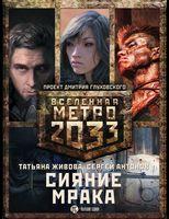 Метро 2033. Сияние мрака (комплект из 3-х книг)