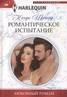 Романтическое испытание