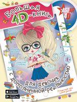 Большая 4D-книга для девочек с дополненной реальностью