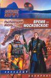 Время - московское! Пылающий июнь (м)
