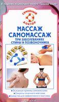 Массаж, самомассаж при заболеваниях спины и позвоночника