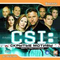 CSI 2: Скрытые Мотивы