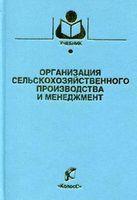 Организация сельскохозяйственного производства и менеджмент