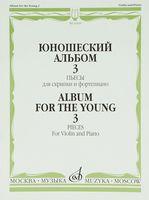 Юношеский альбом 3. Пьесы для скрипки и фортепиано