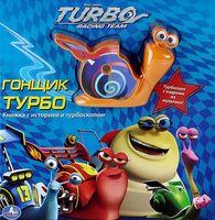 Гонщик Турбо. Книжка-игрушка