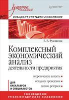 Комплексный экономический анализ деятельности предприятия