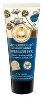 Морошковый молодильный крем для рук (75 мл)