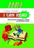 Фонетический тренажер по чтению на английском языке