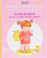 Книжка про Настю. Что Настя умеет делать?