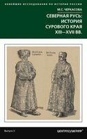 Северная Русь: история сурового края ХIII-ХVII