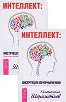 Интеллект. Инструкция по применению (комплект из 2-х книг)