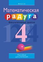 Математическая радуга. Факультативные занятия в 4 классе (с приложением)