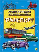Энциклопедия для самых маленьких. Транспорт