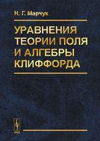 Уравнения теории поля и алгебры Клиффорда
