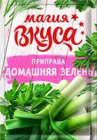 """Приправа """"Домашняя зелень"""" (10 г)"""
