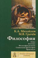 Философия. Том 2. Этика. Эстетика. Философия религии. Социальная философия