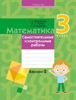 Математика. 3 класс. Самостоятельные и контрольные работы. Вариант 2
