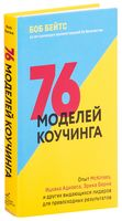 76 моделей коучинга