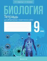 Биология. 9 класс. Тетрадь для лабораторных и практических работ