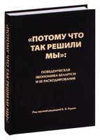 Потому что так решили мы: поведенческая экономика Беларуси и ее раскодирование