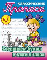 Соединяем буквы и слоги в слова. 6-7 лет