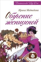 Обучение женщиной