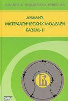 Анализ математических моделей Базель II