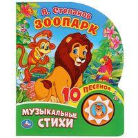 Зоопарк. Книжка-игрушка (1 кнопка с 10 пеcенками)