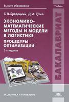 Экономико-математические методы и модели в логистике. Процедуры оптимизации