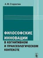 Философские инновации в когнитивном и праксеологическом контексте