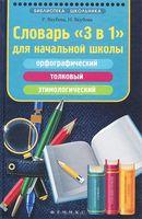 """Словарь""""3 в 1"""" для начальной школы. Орфографический, толковый, этимологический"""