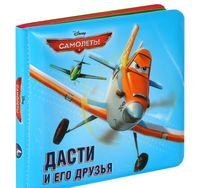 Самолеты. Дасти и его друзья. Книжка-игрушка