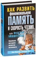 Как развить феноменальную память и скорость чтения, или Фактор Эйнштейна