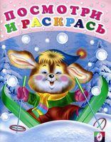 Заяц-лыжник. Раскраска