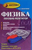 Физика. Пособие-репетитор. Магнетизм. Колебания и волны. Оптика. Элементы теории относительности. Физика атомов