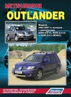 Mitsubishi Outlander. Модели 2002-2007 гг. Руководство по ремонту и техническому обслуживанию