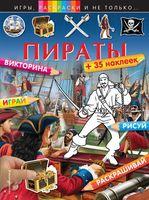 Пираты. Книга с наклейками