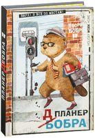 """Планер-блокнот """"Всем бобра! (на работу!)"""" (120x177 мм)"""
