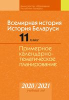 Всемирная история. История Беларуси. 11 класс. Примерное календарно-тематическое планирование. 2019/2020 учебный год