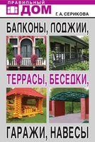 Балконы, лоджии, террасы, беседки, гаражи, навесы