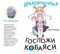 Дракорничная Госпожи Кобаяси. Книга 2