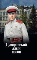 Суворовский алый погон