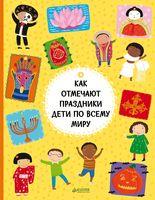 Как отмечают праздники дети по всему миру (м)