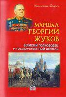 Маршал Георгий Жуков. Великий полководец и государственный деятель