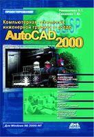 Компьютерная технология инженерной графики в среде AutoCAD 2000