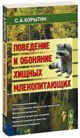 Поведение и обоняние хищных млекопитающих